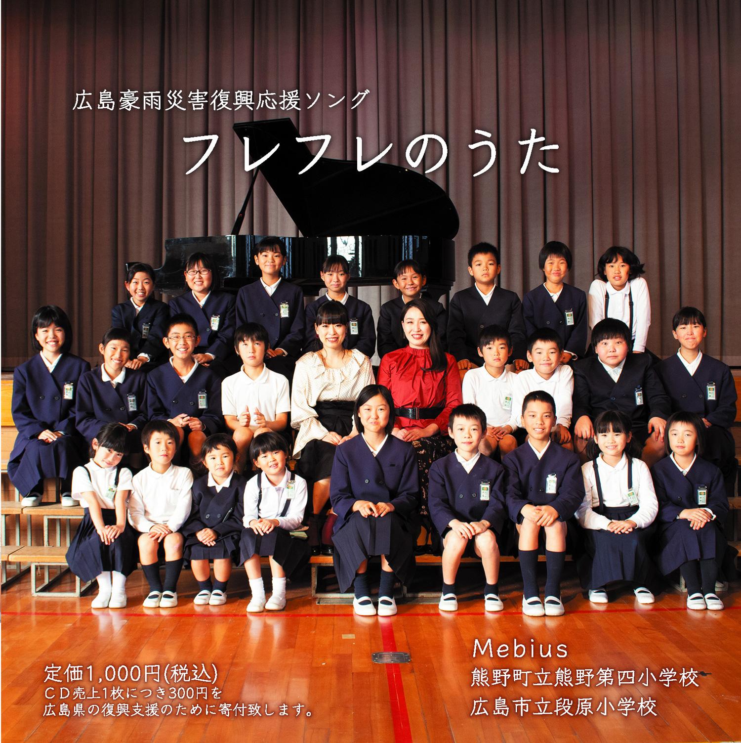 広島豪雨災害の復興ソング「フレフレのうた」